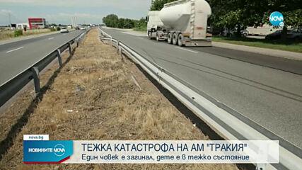 """Един загинал и четирима ранени при тежка катастрофа на """"Тракия"""""""