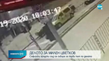 Софийският градски съд заседава по делото за катастрофата с Милен Цветков