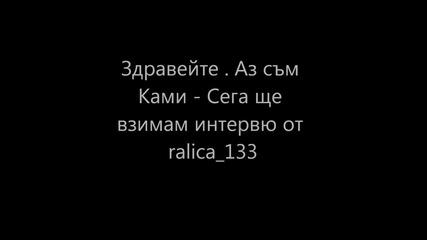 Интервю с ralica_133