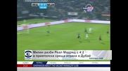 """""""Милан"""" изненада световния клубен шампион """"Реал"""" (Мадрид) в приятелска среща"""