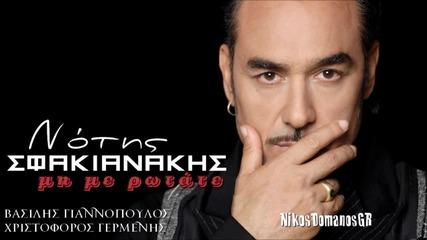 2013 Гръцко!!! Notis Sfakianakis - Mi me rotate [hd]