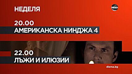 """""""Американска нинджа 4"""" от 20 ч. и """"Лъжи и илюзии"""" от 22.00 ч. на 5 септември, неделя по DIEMA"""