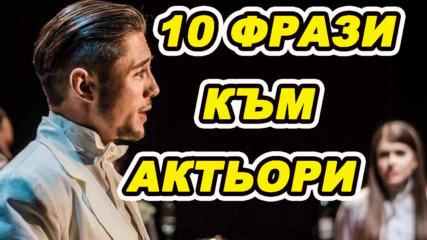 ТОП 10 НЕЩА, КОИТО АКТЬОРИТЕ ЧУВАТ