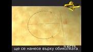 Гениалността На  Архимед + Bg Subs (Първа Част)