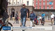 Нов протест в защита на Пирин