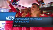 Формула 1 - Състезание за голямата награда на Белгия на 30 август по DIEMA SPORT 2