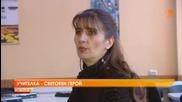 Българска учителка - световен герой