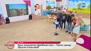 """""""На кафе"""" с Б.Т.Р. - Непознати истории в снимки (31.10.2018)"""