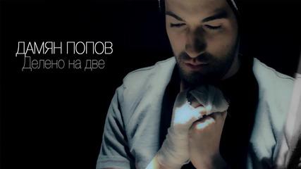 Дамян Попов - Делено на две (official radio edit) 2015