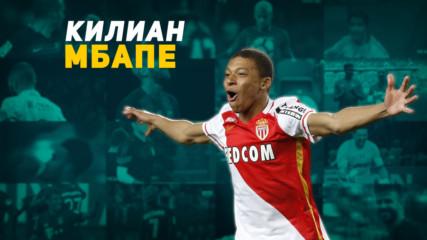 Килиан Мбапе – Малкия принц на френския футбол