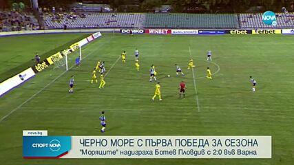 Спортни новини (02.08.2021 - късна емисия)