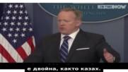 """Шон Спайсър - Какви са целите на Сащ в Сирия- езиковата """"грешка"""" която е вярна! - Медийна бухалка"""