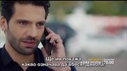 Черна любов Kara Sevda еп.4 трейлър1 Бг.суб. Турция