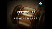Съдебен спор - Епизод 199 - Децата не са от мен