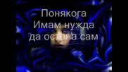Linkin Park - Don`t Stay (Превод)