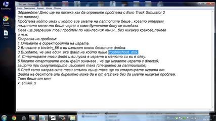 Euro Truck Simulator 2 - Поправка на проблем