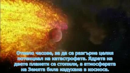 Създаването на Луната... - www.uget.in