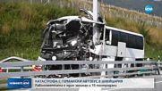 Катастрофа с германски автобус в Швейцария
