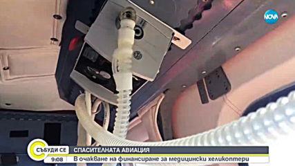 България ще търси еврофинансиране за летящи линейки