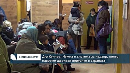Д-р Кунчев: Нужна е система за надзор, която навреме да улавя вирусите в страната