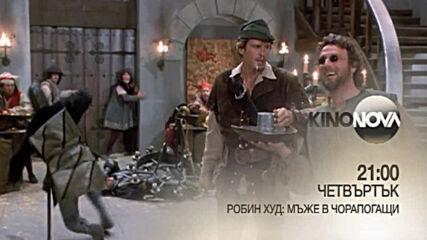 """""""Робин Худ"""" на 9 юли, четвъртък от 21.00 ч. по KINO NOVA"""