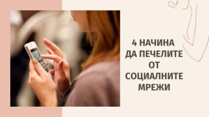 4 начина да печелите от социалните мрежи