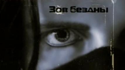 Зов бездны (2009) Бгсуб