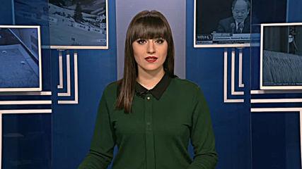 Емисия новини – 08.00ч. 17.01.2020