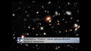 """Телескопът """"Хъбъл"""" засне най-дълбоката група от галактики"""