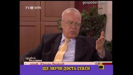 Секси Вучков