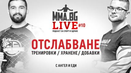 MMA.BG Live 10 - Отслабването