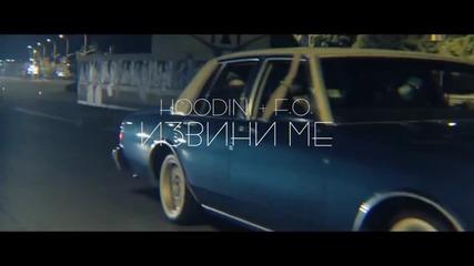 F.o ft. Hoodini - Извини ме
