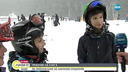 Празник на снега: За любителите на зимните спортове