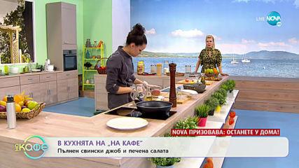 """Рецептата днес: Пълнен свински джоб и печена салата - """"На кафе"""" (03.04.2020)"""