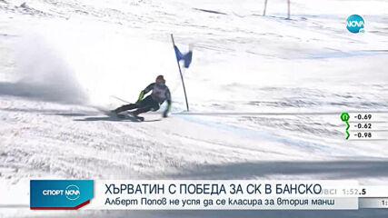 Алберт Попов не успя да се класира за втория манш в Банско