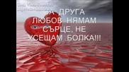Dragana Mirkovic - Sama [бг превод]