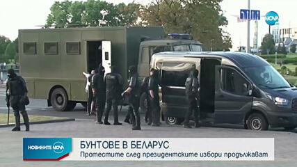 Лидерката на беларуската опозиция избяга в Литва след арест в родината