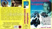 Арктически синдром (синхронен екип, дублаж на МВЦ - Мулти Видео Център през 1994 г.) (запис)