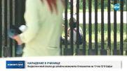 Мъж нападна деца в училище в София