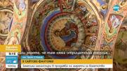 """""""НА ТВОЯ СТРАНА"""": Замесиха манастири в продажба на амулети за богатство"""