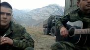 Зеленые Глаза - Ратмир Александров • Песен Изпълнена От Руски военни