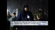 "Еколози и собственици на земи протестираха заради парк ""Бедечка"" в Стара Загора"