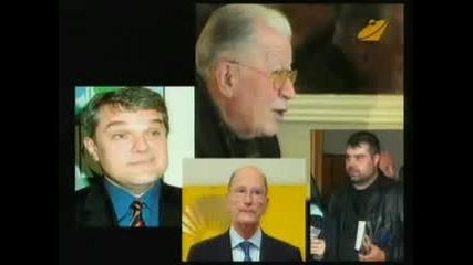 Диагноза И Георги Ифандиев 14.4.2008г