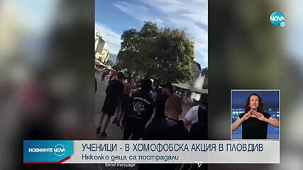 Брутална агресия между ученици в Пловдив
