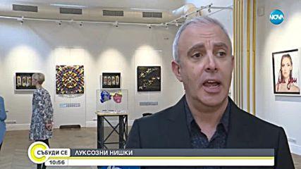 ЛУКСОЗНИ НИШКИ: Дизайнерът Стивън Уилсън с изложба в София