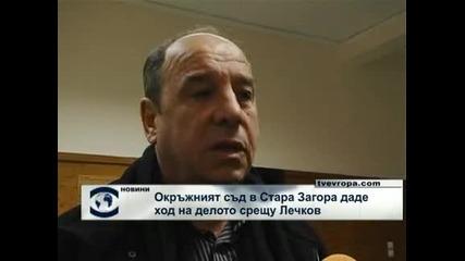 Окръжният съд в Стара Загора даде ход на делото срещу Лечков