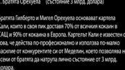 Топ 20: (най-богатите Наркобарони в Световната История)