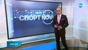 Спортни новини (18.05.2021 - късна емисия)