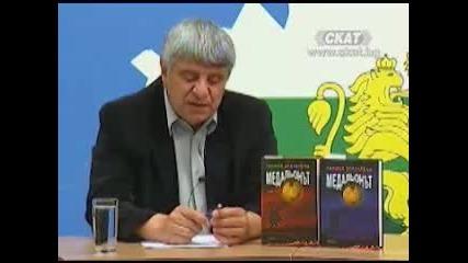 Повторното убийство на Бенковски – част 1