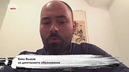 Студио Хъ - Емил Вълков, 25 март 2020 г.
